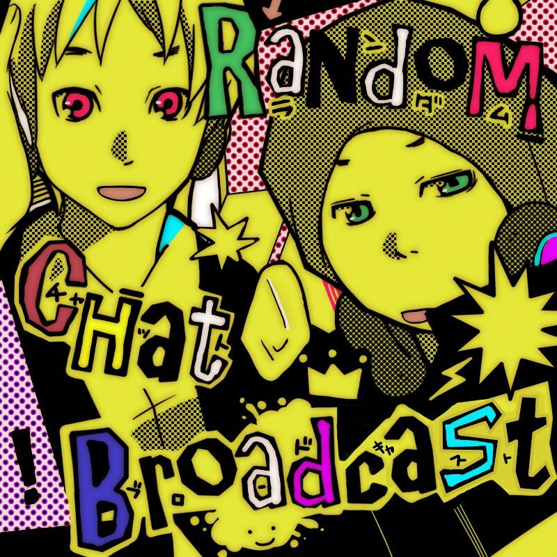 RandomChat放送局